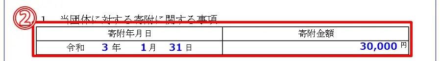 ワンストップ特例制度申請書完全版②