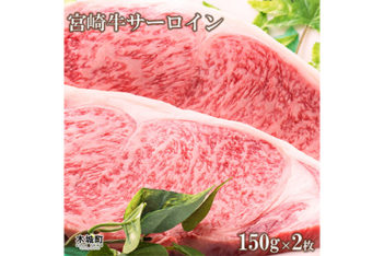 宮崎牛サーロイン150g×2
