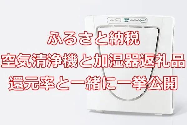 ふるさと納税電化製品返礼品のおすすめ 空気清浄機と加湿器を還元率と一緒に一挙公開