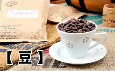 こだわりの自家焙煎コーヒー5種飲み比べ【豆】セット