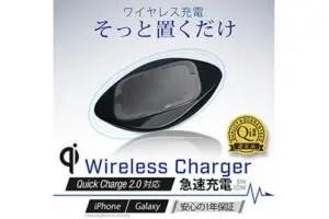 急速充電Qiワイヤレス充電器