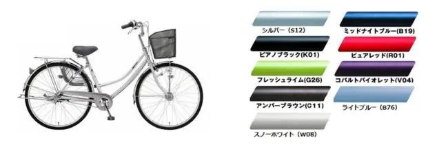 塩野自転車シティコレクション3段