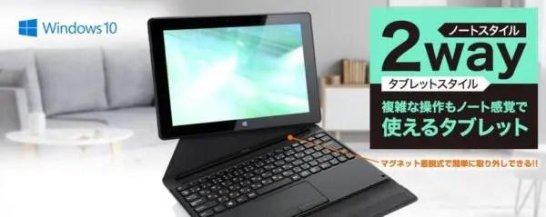 マウスコンピューター 10.1型 2in1タブレットPC「MT-WN1004-V2-IIYAMA」