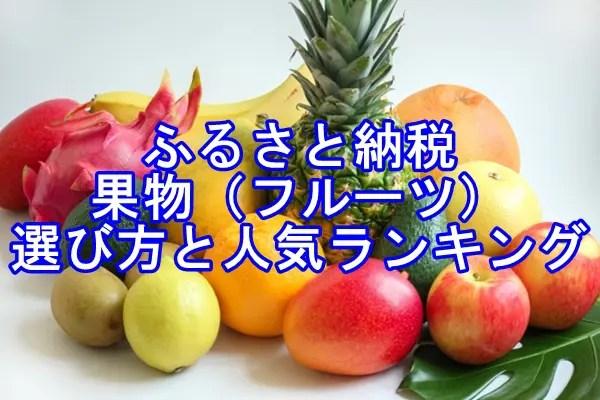 ふるさと納税でおすすめの果物(フルーツ)の選び方と人気ランキング