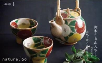 御本手魯山人写し土瓶1個/高煎茶碗5客