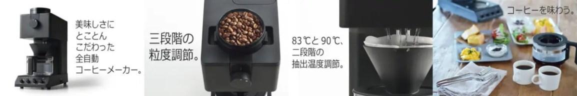 全自動コーヒーメーカー新潟県燕市