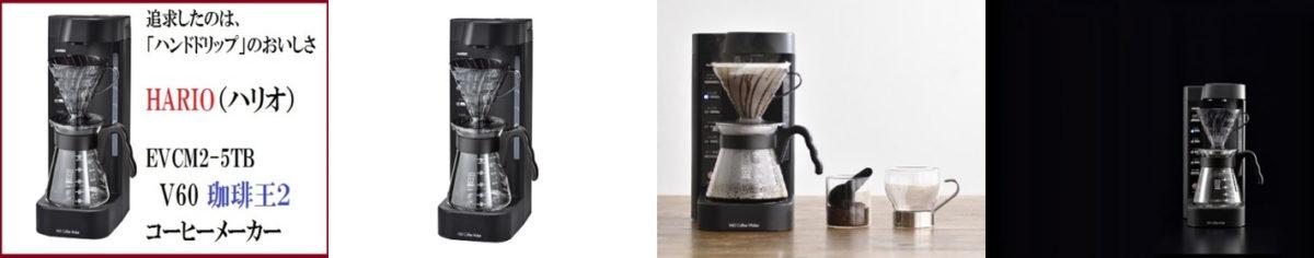 HARIO V60珈琲王2コーヒーメーカー
