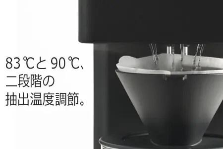 全自動コーヒーメーカー 3カップ(CM-D457B) 2段階の抽出温度