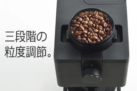 全自動コーヒーメーカー 3カップ(CM-D457B) 3段階の豆挽き