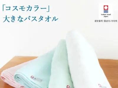コスモカラー 大きなバスタオル 1枚(選べる4色)