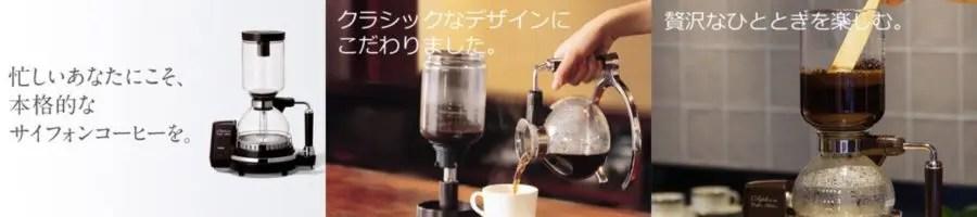 ツインバードサイフォン式コーヒーメーカー