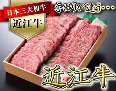 極上近江牛焼肉用(バラ)500g