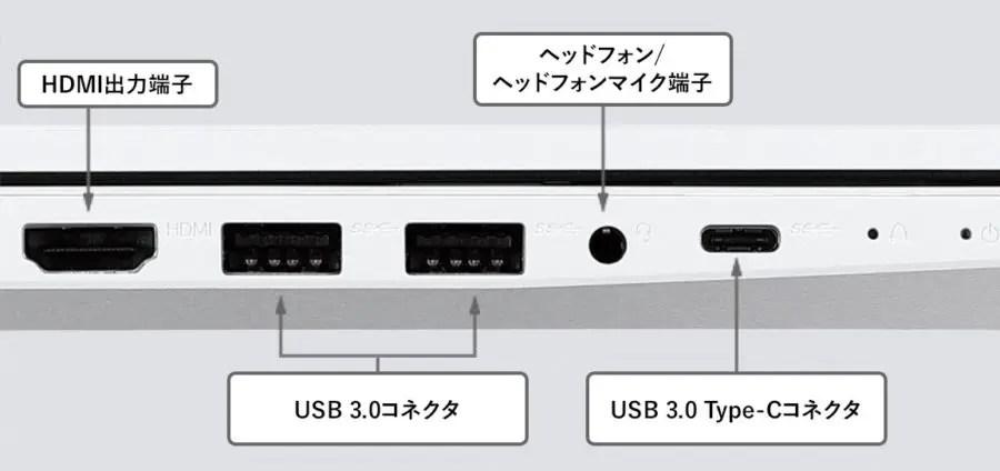 NEC LAVIE Direct NS 外部接続端子