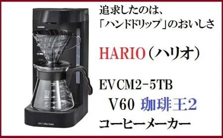 V60珈琲王2コーヒーメーカー