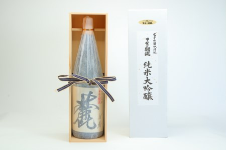 甲斐の開運 純米大吟醸 麓(木箱入)