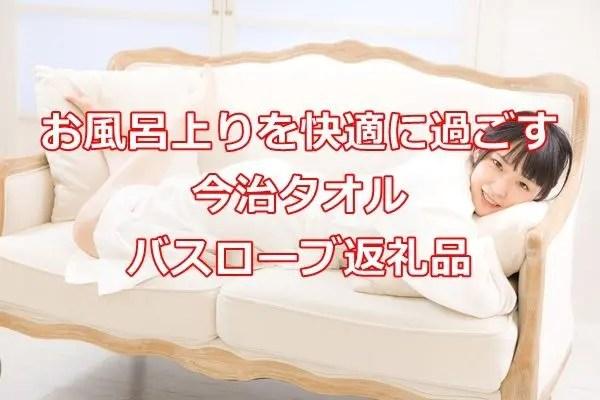 今治タオルのバスローブ返礼品でお風呂上りを快適に過ごす