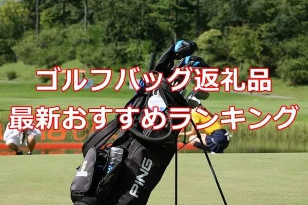 ゴルフバッグ返礼品 最新おすすめランキング
