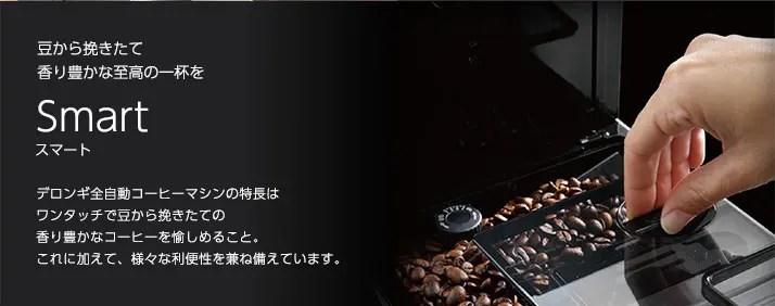 デロンギ全自動コーヒーマシン 挽きたての豆