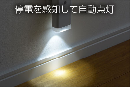 停電センサーLEDサーチライト/ナイトライト付 4個セット