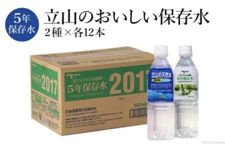 立山のおいしい保存水 2種24本(500ml×各12本)