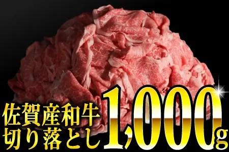 1000g 佐賀産和牛切り落とし(500g×2パック)