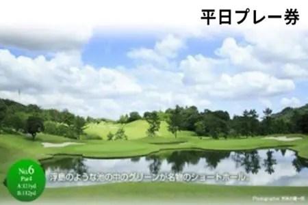 福崎東洋ゴルフ倶楽部プレー券【平日プレー券 1名様】