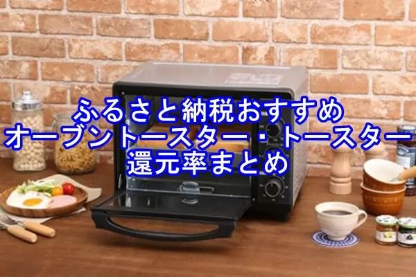ふるさと納税おすすめオーブントースター・トースターと還元率まとめ