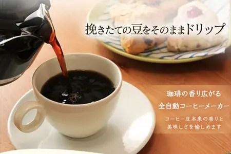 挽きたての豆で抽出するコーヒーは香りが高い!