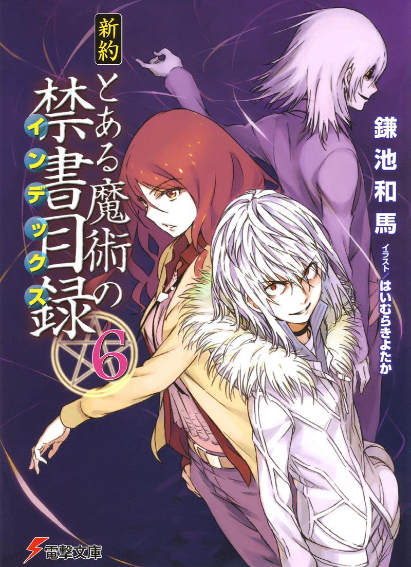 A Certain Magical Index Novel Cover