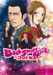 Back Street Girls new visuals and release date for the anime announced