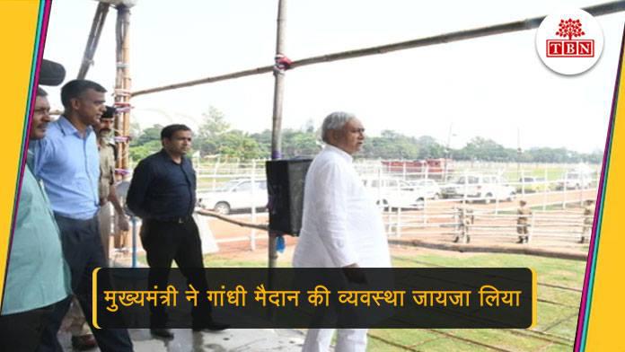 CM Nitish Kumar monitors the facilities & Security of Gandhi Maidan | The Bihar News