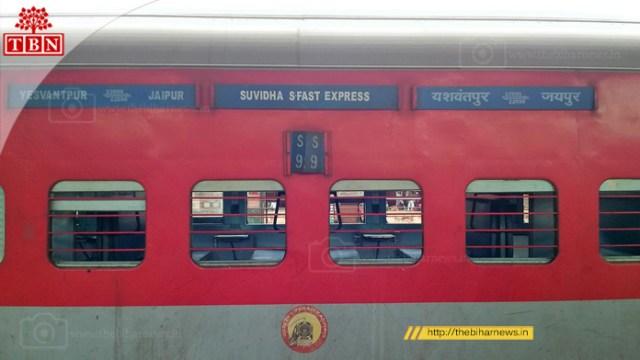 Suvidha-Express | The Bihar News