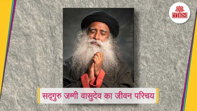 thebiharnews-in-sadguru-biography