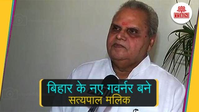thebiharnews-in-satyapal-malik-become-bihar-new-governor