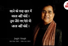 thebiharnews-in-jagjit-singh-birthday