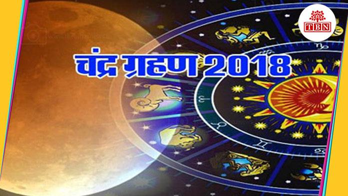 21st-centurys-longest-lunar-eclipse-will-take-place-on-july-27-the-bihar-news-bihar-hindi-news-tbn-patna
