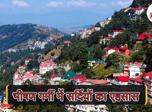 Your-get-away-destination-to-escape-the-scorching-heat-of-this-summer-the-bihar-news-tbn-patna-bihar-hindi-news