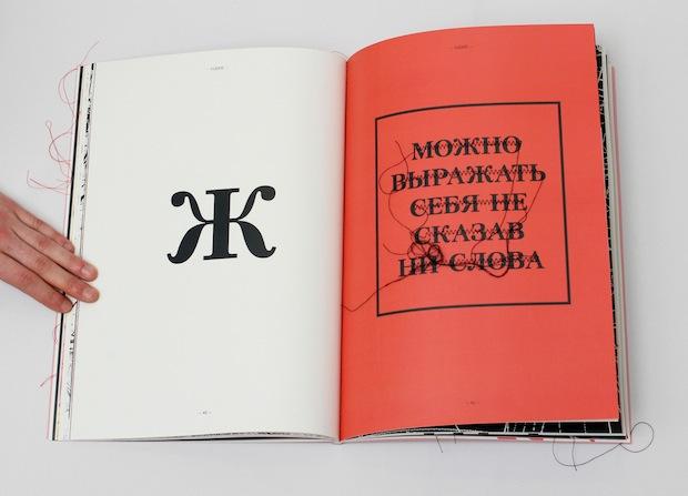 artists fashion book design inspiration