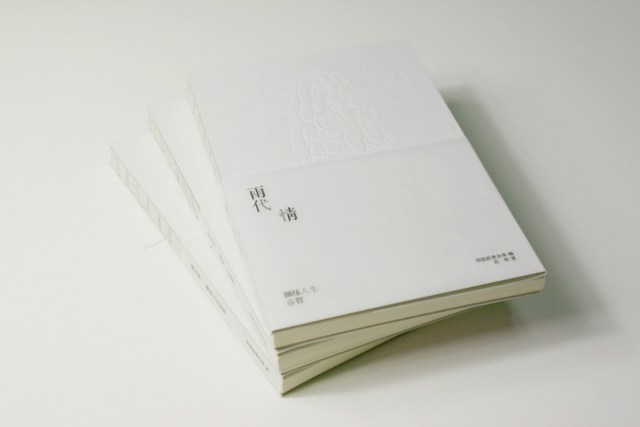 minimalist book design inspiration