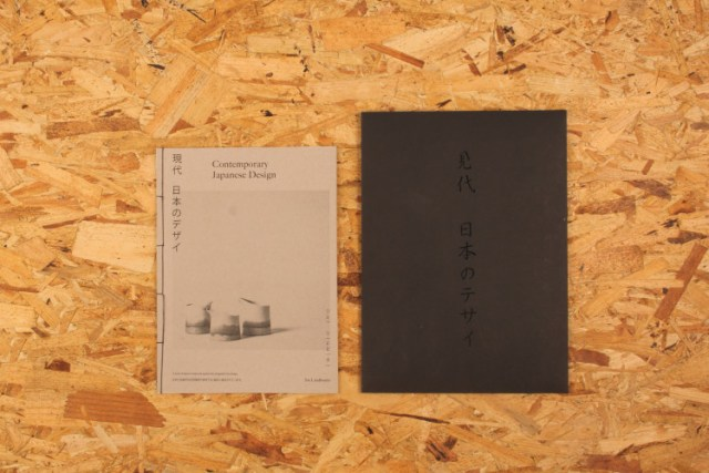 Japanese book design inspiration