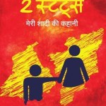 2 States the Story of my Marriage by Chetan Bhagat in Hindi
