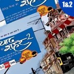 Yaad Shaher Vol 1 & 2 By Neelesh Mishra Review
