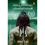 Shiva Trilogy by Amish Tripathi Now in Malayalam