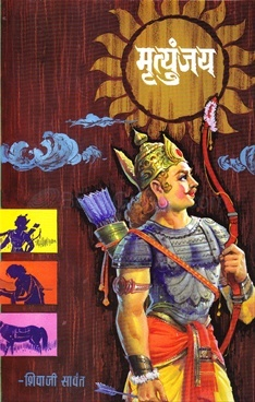 Mrityunjaya, the Death Conqueror: The Story of Karna by Shivaji Savant