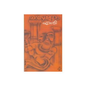 Randamoozham Malayalam Ebook