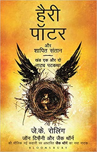 harry potter and the cursed child hindi