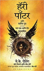 harry potter and the cursed child marathi