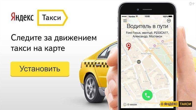 Смартфон с приложением Яндекс.Такси