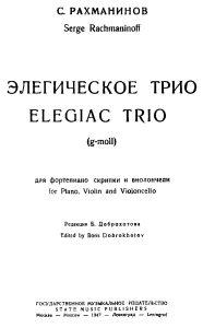 Rachmaninov S. – Trio elegiaque in G Minor, № 1