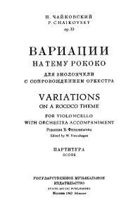Tchaikovsky P. - Variation's on а Rococo theme